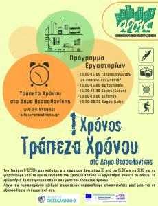 1_ΧΡΟΝΟΣ_ΤΡΑΠΕΖΑ_ΧΡΟΝΟΥ