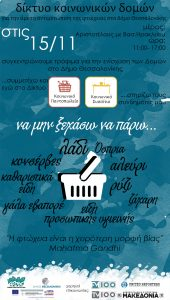 afisa_drasi_15112014_web